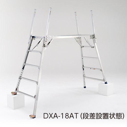 可搬式作業台「ダイナワーク タフ」DXA