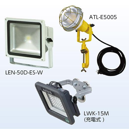 マルチLEDライト・ LED投光器