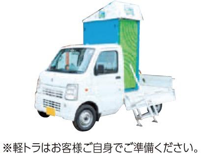 小型車載トイレ「のせるくん」